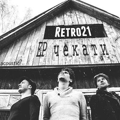 Retro21 – Чекати