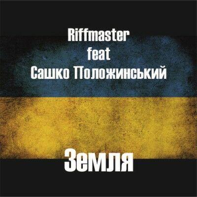 Riffmaster feat Сашко Положинський – Земля