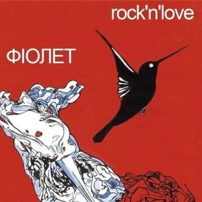 Фіолет - Rock'n'love