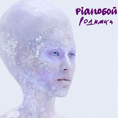 Pianoбой – Родимки