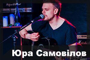 Юра Самовілов