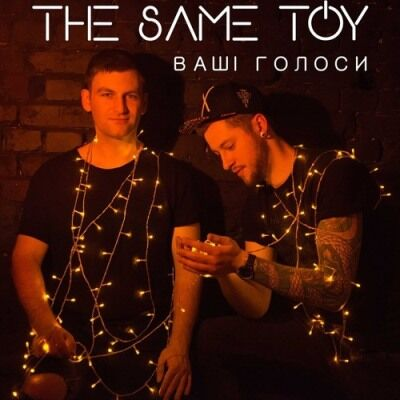 The Same Toy – Ваші голоси