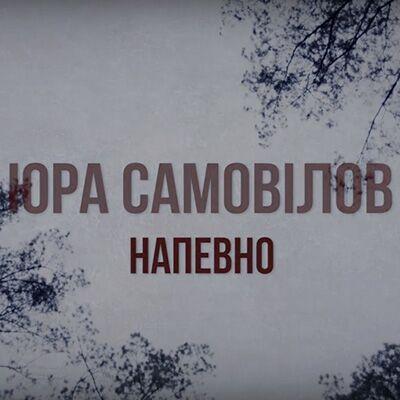 Юра Самовілов – Напевно