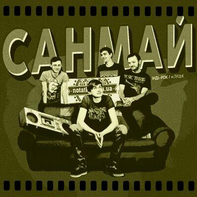 Великий український тур «Санмай»