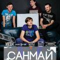 Гурт «Санмай» повертається до Києва