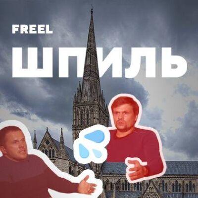 Freel – Шпиль