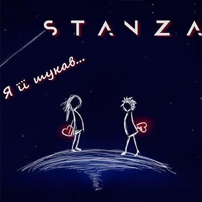 Stanza – Я її шукав
