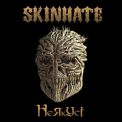 Skinhate – НеЯкУсі