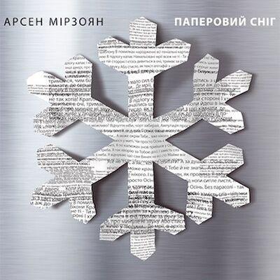 Арсен Мірзоян – Паперовий сніг