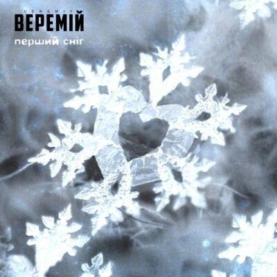 Веремій - Перший сніг