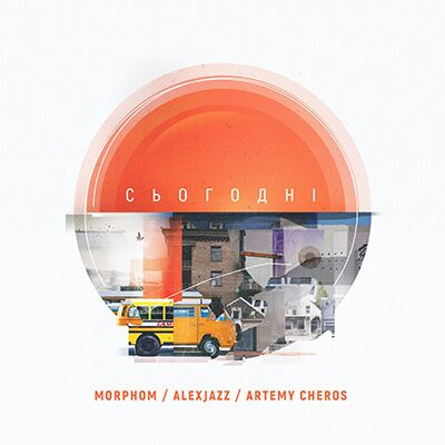 Alexjazz, Artemy Cheros, Morphom – Сьогодні