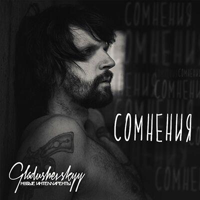 Gladushevskyy & Новые Интеллигенты – Сомнения