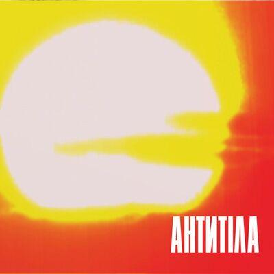 Антитіла – Сонце