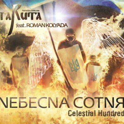 ТаРута і Роман Коляда - Небесна Сотн