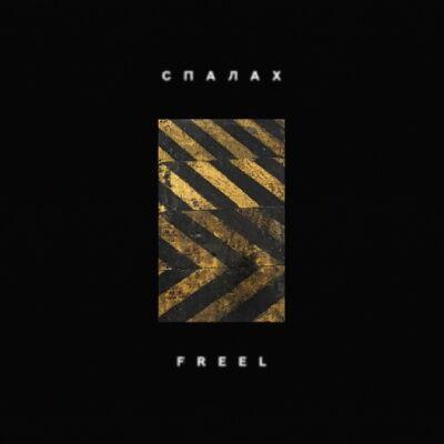 Freel – Спалах (Альбом)