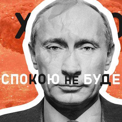 В.уЗ.В. feat. Freel, Вiктор Павлiк – Спокою Не Буде