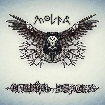 Мольфа – Сповідь ворона