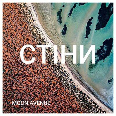 Moon Avenue – Стіни