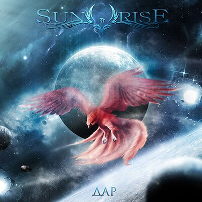 Sunrise – Дар