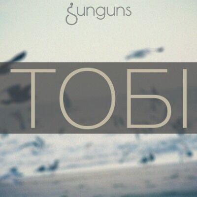 Sunguns - Тобі