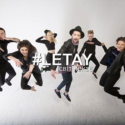 Letay – Світ чекає