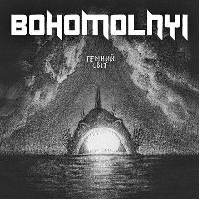 Bohomolnyi – Темний Світ
