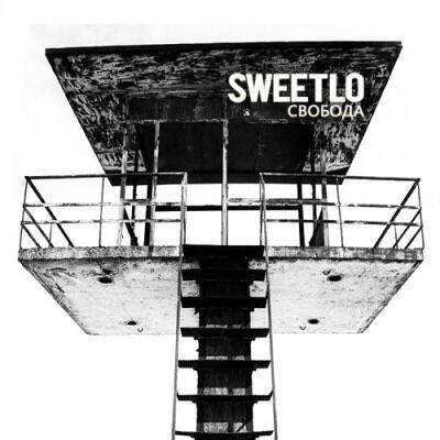 Sweetlo - Свобода