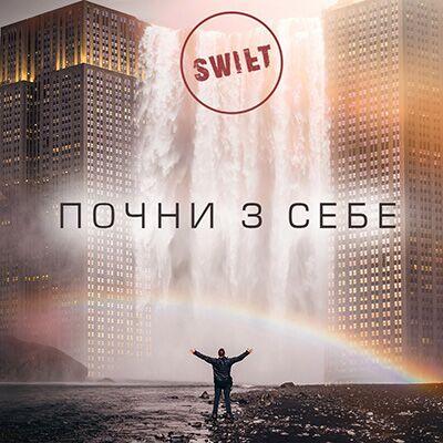 Swift – Почни з себе