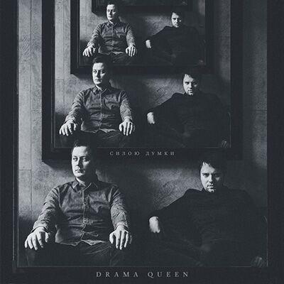 Drama Queen – Силою думки