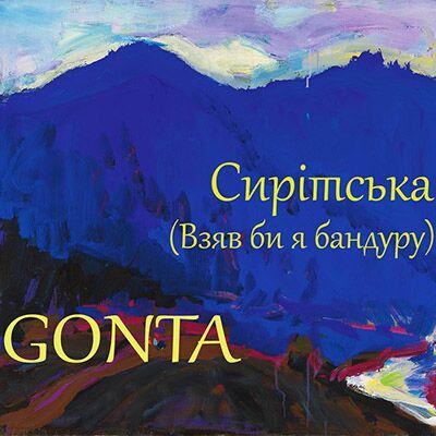 Gonta – Сирітська