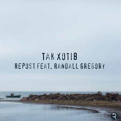 Repost feat Randall Gregory – Так хотів