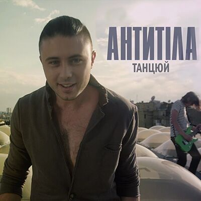 Антитіла – Танцюй