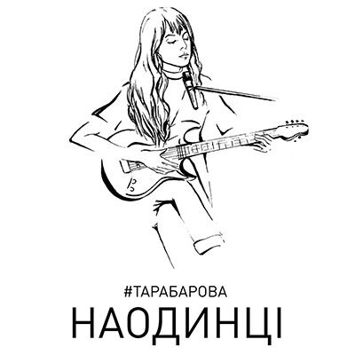Світлана Тарабарова – Наодинці