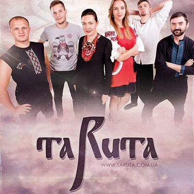 ТаРута – Любов і Музика
