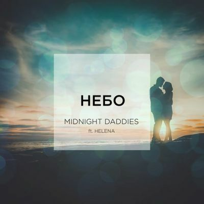 Midnight Daddies – Небо
