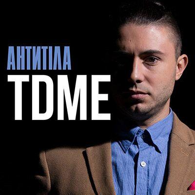 Антитіла – TDME