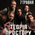 Анонс: «Теорія Простору» повертається на сцену Бочки на Подолі з новими піснями