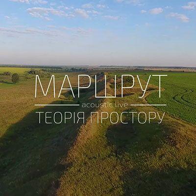 Теорія Простору – Маршрут