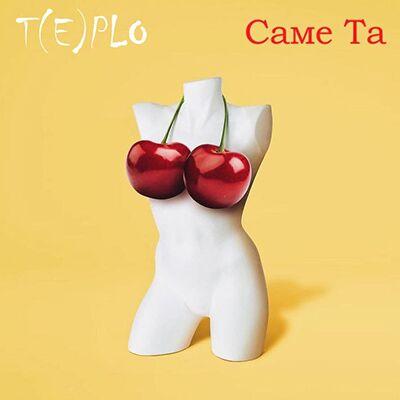 Teplo – Саме Та