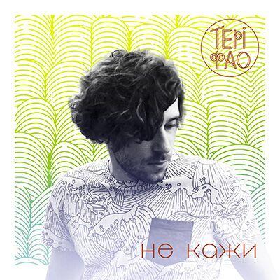 Terry Phao – Не Кажи