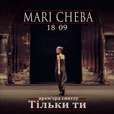 Mari Cheba – Тільки ти