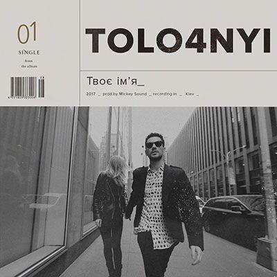 TOLO4NYI – Твоє ім'я