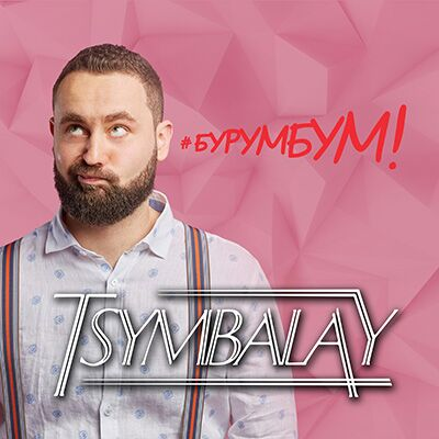 Tsymbalay – Бурумбум