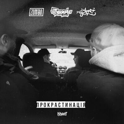 Zombo ft. Тулим – Прокрастинація