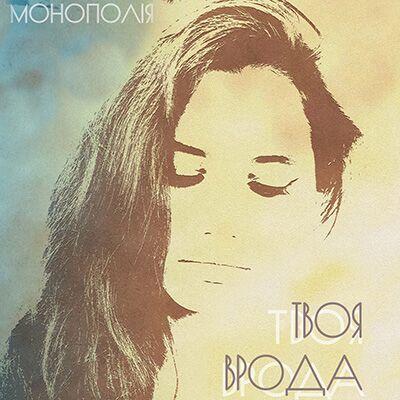 Монополія – Твоя Врода