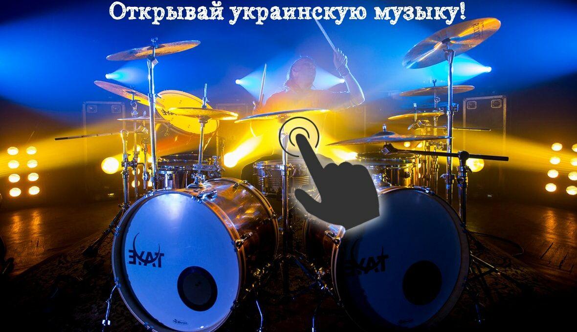 украинская музыка