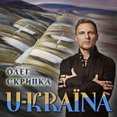 Олег Скрипка – Україна