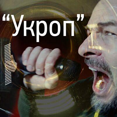 Гайдамаки – Укроп