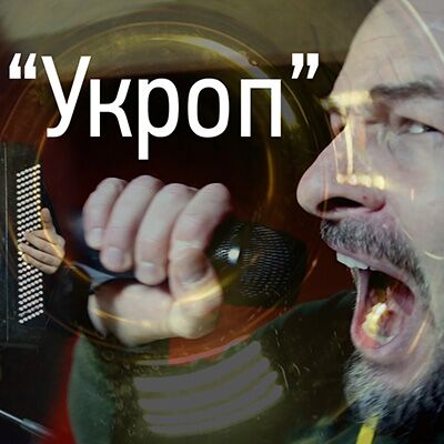 Музыка укропов