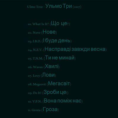 Ulmo Tree – Ульмо Три